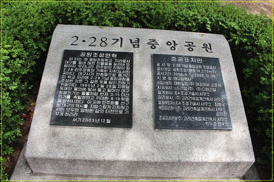 대구 2·28기념중앙공원은 자유당 독재에 맞선 대구 지역 고교생의 시위를 기념하는 장소다.