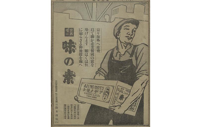 MSG는 일본 '제국의 맛'이었다