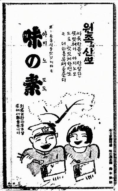 미원의 원조 아지노모토의 조선 점령기