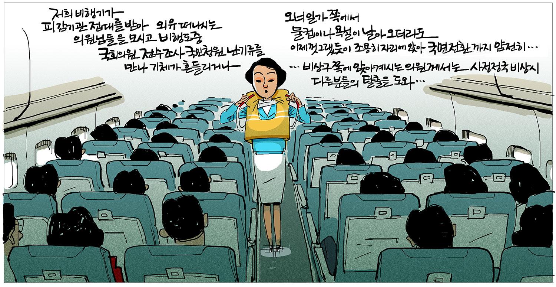 시사터치 - 난기류를 대하는 대한항공 탑승객의 자세