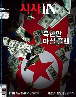 시사IN 제558호 - 북한판 마셜 플랜