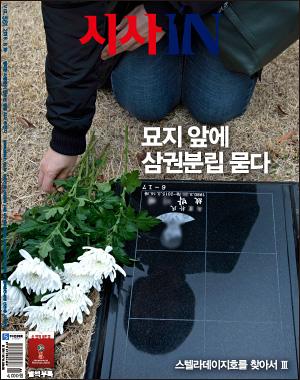 시사IN 제561호 - 묘지 앞에 삼권분립 묻다