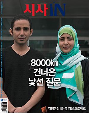 시사IN 제563호 - 8000km 건너온 낯선 질문