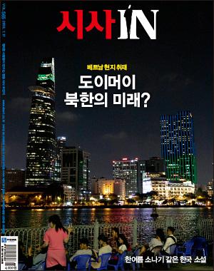 시사IN 제565호 - 도이머이 북한의 미래?