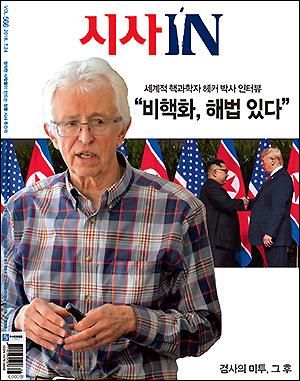 """시사IN 제566호 - """"비핵화, 해법 있다"""""""