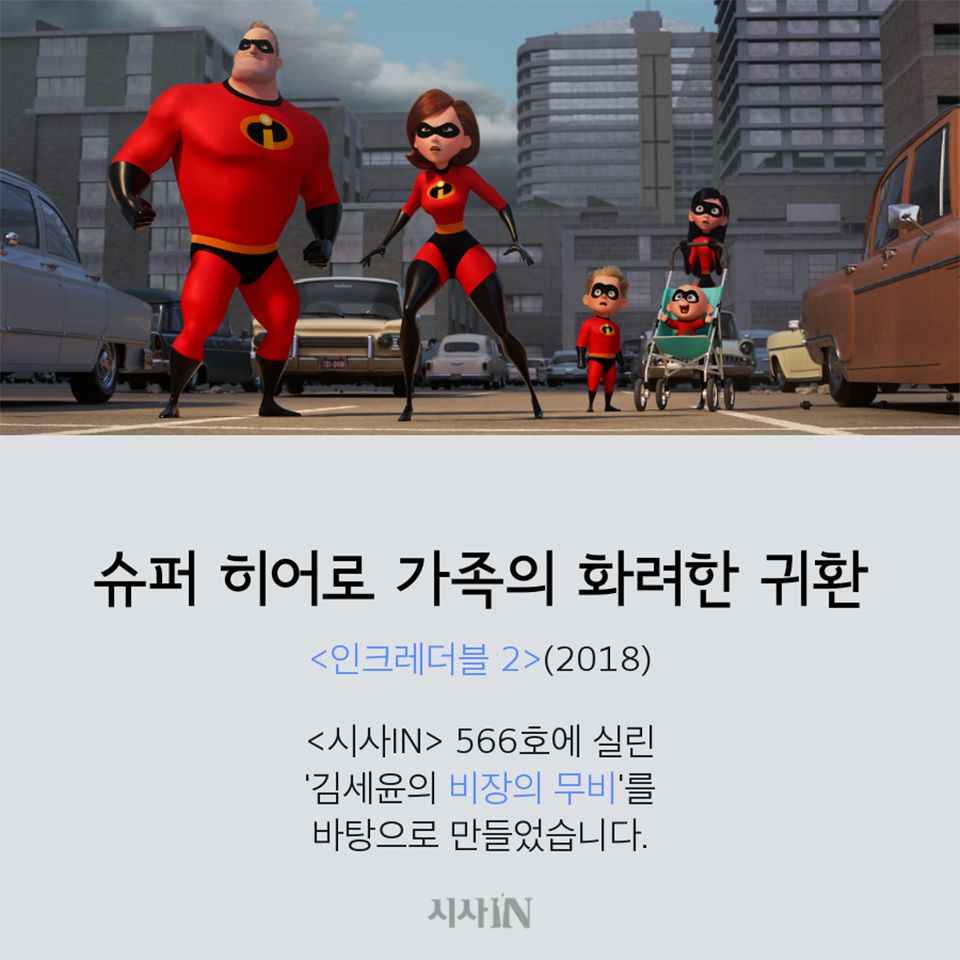 [카드뉴스] 슈퍼 히어로 가족의 화려한 귀환