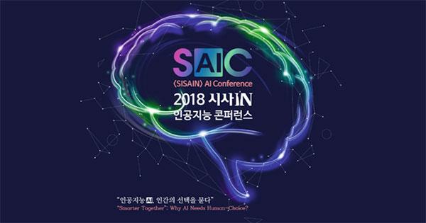 [시사IN]이 AI 콘퍼런스를 엽니다