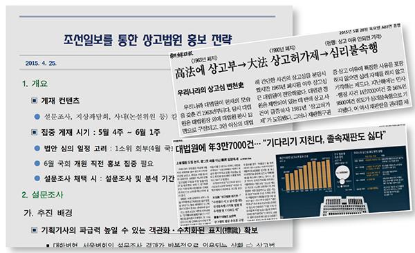 양승태 대법원과 [조선일보]는 협력사?