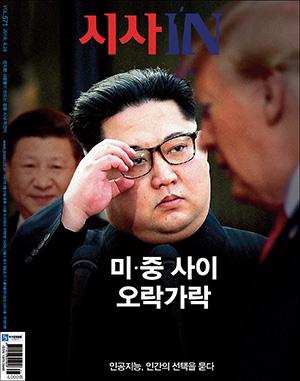 시사IN 제571호 - 미·중 사이 오락가락