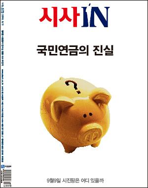 시사IN 제573호 - 국민연금의 진실