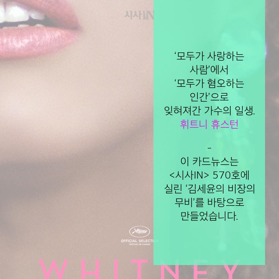 [카드뉴스] 휘트니, 언제나 사랑할게요
