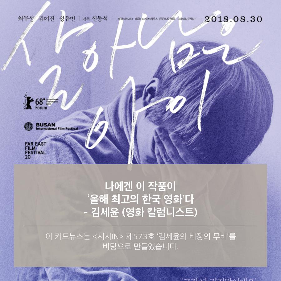 [카드뉴스] 내겐 '올해 최고의 한국 영화'