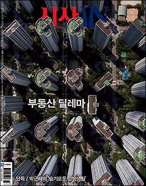 시사IN 제575호 - 부동산 딜레마
