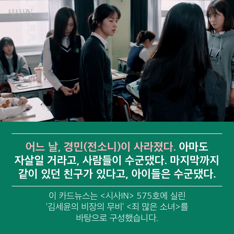 [카드뉴스] 모두가 나를 의심한다 - 죄 많은 소녀