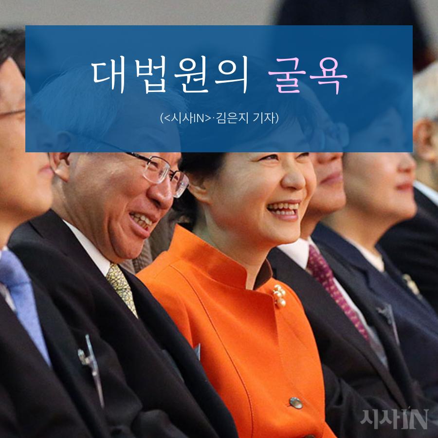 [카드뉴스] 대법원의 굴욕