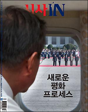 시사IN 제579호 - 새로운 평화 프로세스