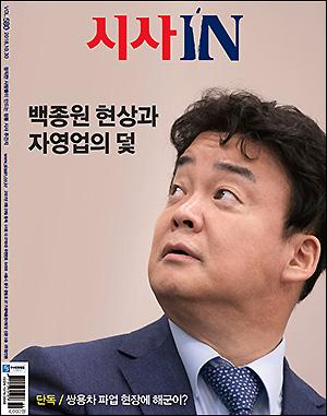시사IN 제580호 - 백종원 현상과 자영업의 덫