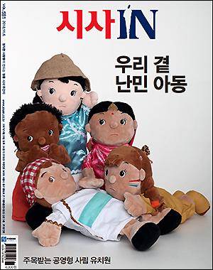 시사IN 제581호 - 우리 곁 난민 아동