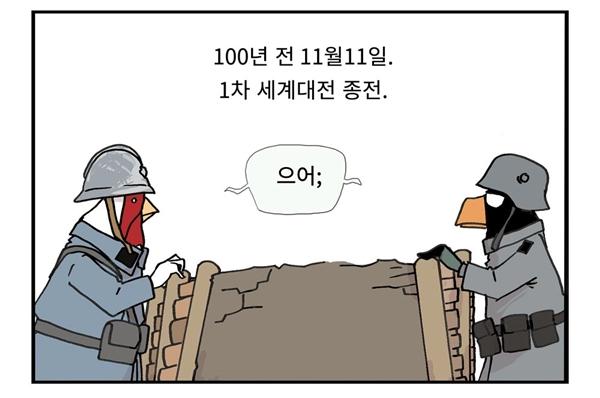 본격 시사인 만화 - 종전 100주년