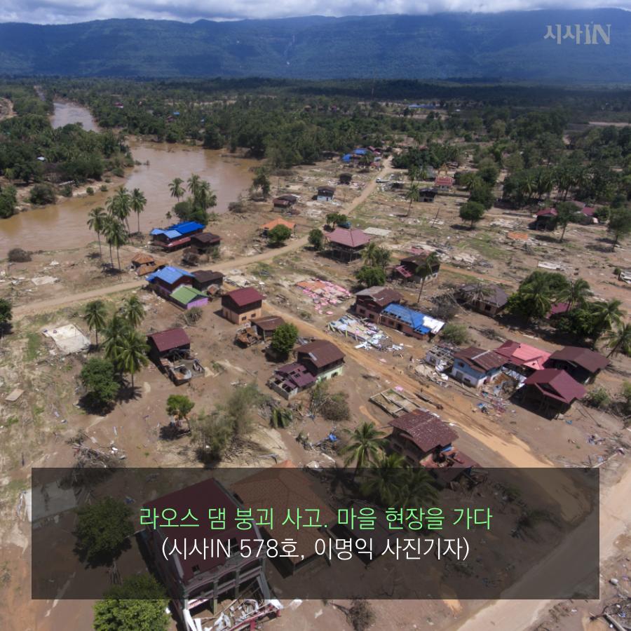 [카드뉴스] 라오스 댐 붕괴 사고, 마을 현장을 가다