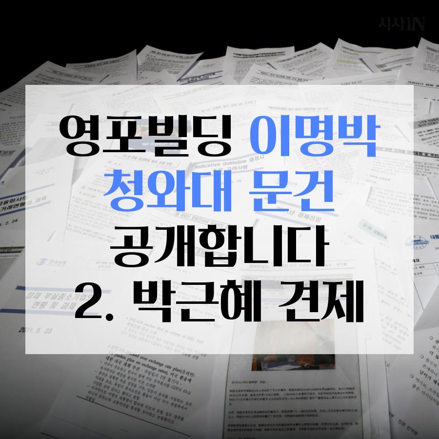 [카드뉴스] 이명박 청와대 문건 공개 2 - 박근혜 견제