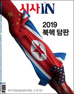 시사IN 제585호 - 2019 북핵 담판