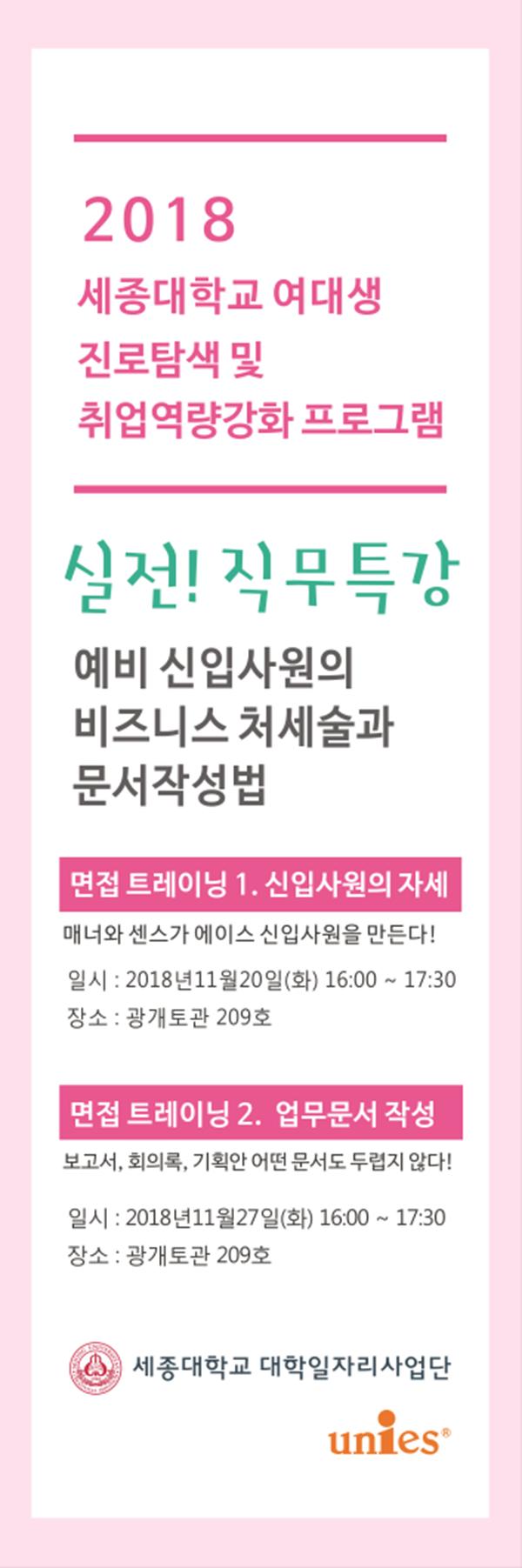 세종대 대학일자리사업단 예비 신입사원 실무 트레이닝 특강 개최