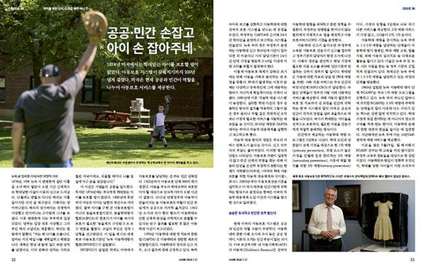 변진경·임지영 기자, 21회 국제앰네스티 언론상 받다