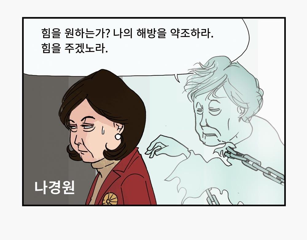 본격 시사인 만화 - 제1야당 신체제