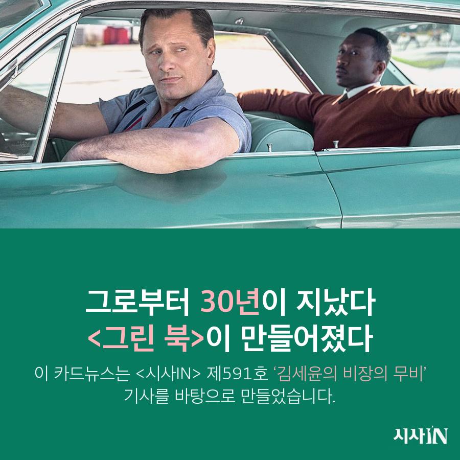 [카드뉴스] 30년이 지난 후, 영화 <그린 북>이 만들어졌다
