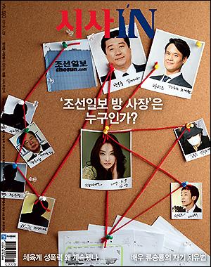시사IN 제593호 - '조선일보 방 사장'은 누구인가?