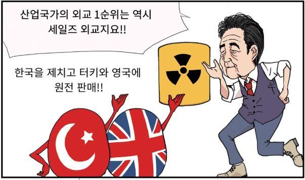 본격 시사인 만화 - 외교왕 ㅇㅂ