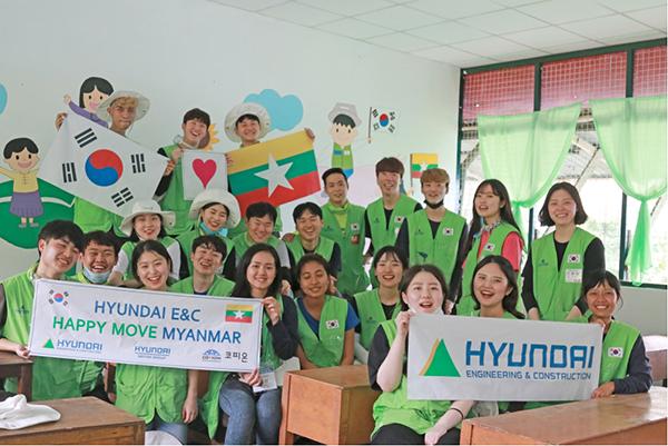 현대건설, 2019년 글로벌 사랑나눔 첫 스타트청년봉사단 '해피무브 22기'와 미얀마서 CSR 실천