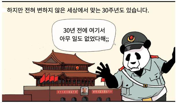본격 시사인 만화 - 30주년