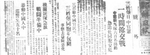 옛날이나 지금이나 '오보 1등' 조선일보