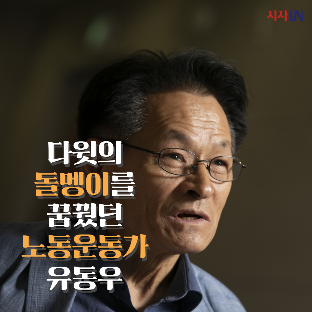 [카드뉴스] 다윗의 돌멩이를 꿈꿨던 노동운동가 유동우