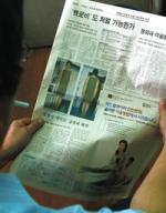 누드 사진 보도한 문화일보는 황색 저널리즘 수준도 안 된다
