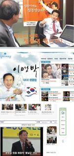 사이버 대선전 '시들' UCC 홍보전 '비실'