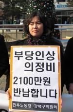 '왕따 구의원'의 힘겨운 의정비 반납