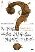 자본주의에 푹 빠진 경제학 입문서