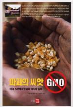 인류를 지배하는 식량 무기 GMO