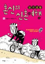 유쾌ㆍ상쾌ㆍ통쾌한 자전거 신혼여행