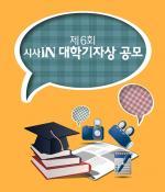 제6회 시사IN 대학기자상 공모