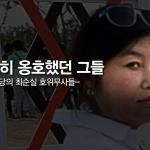 [카드뉴스] 최순실을 옹호했던 그들