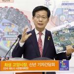 최성 시장, 고양 테크노밸리 등 10대 미래비전 제시