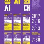 2017 시민혁명을 위한 시대 교양 연속 특강 '정치의 시대' 개최