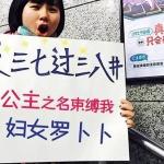 중국에는 '어린 여성의 날'이 있다?
