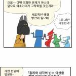 본격 시사인 만화 - 개헌+α