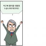 본격 시사인 만화 - 3인 합체 대통령 문철표