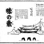 총독부 지붕 능가한 아지노모토 광고탑